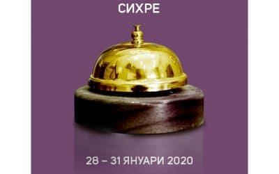 Изложение SIHRE 2020